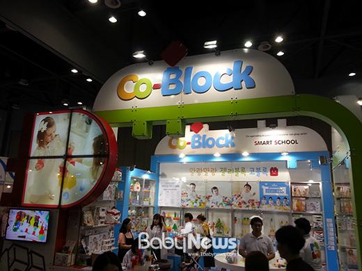 코블록은 미베 베이비엑스포에서 미국특허 취득과 아울러 국내에 처음 선보였다. ⓒ 한국교육시스템㈜