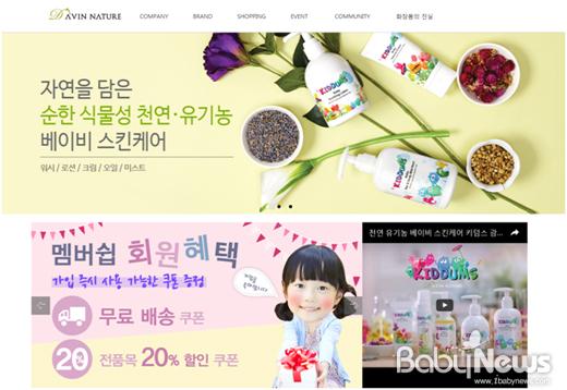 다빈네이처, 온라인쇼핑몰 리뉴얼 이벤트 진행