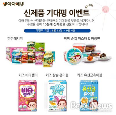 산양분유기업 아이배냇, 신제품 출시기념 'SNS 댓글 이벤트' 진행