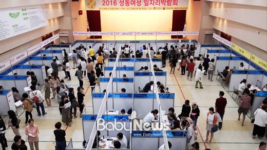 서울시 성동구(구청장 정원오)는 지난 2일 성동구청 대강당에서 '2016 성동여성 일자리 박람회'를 개최하고, 현장에서 34명을 채용하는 등의 성과를 냈다고 8일 밝혔다. ⓒ성동구청
