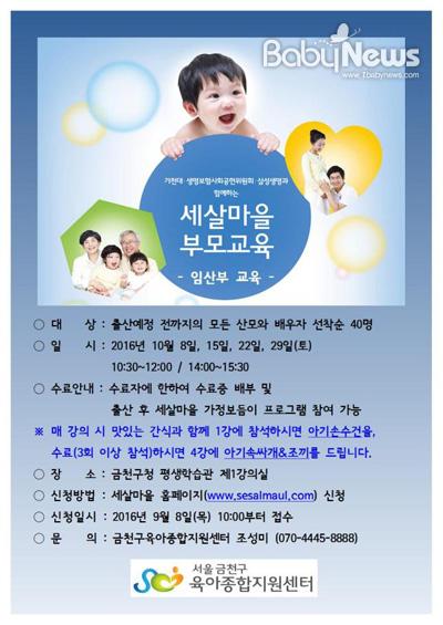 '세살마을 임산부 교육'은 다음달 8일부터 29일까지 4주간 매주 토요일마다 금천구청 평생 학습관에서 열린다. ⓒ금천구청