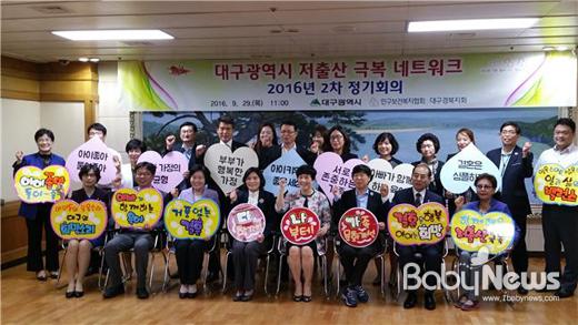 대구 저출산 극복 네트워크가 29일 대구광역시청 2층 상황실에서 정기회의를 개최했다. ⓒ대구광역시