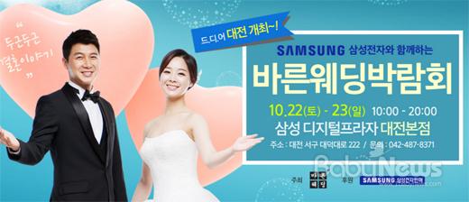 오는 22일~23일 대전 서구 삼성 디지털프라자 대전본점에서 '삼성전자 바른웨딩박람회'가 열린다. ⓒ바른웨딩