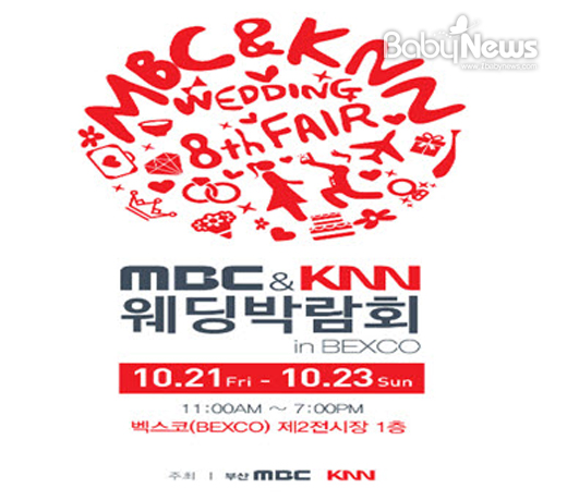 제8회 MBC&KNN 부산웨딩박람회 in 벡스코가 오는 21부터 23일까지 3일간 벡스코 제2전시장 4AB홀에서 개최된다. ⓒ부산웨딩박람회