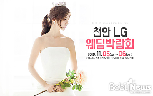 예비부부를 위한 웨딩박람회가 11월 5일부터 6일까지 이틀간 천안시 서북구 LG베스트샵 두정점에서 개최된다. ⓒ천안LG웨딩박람회