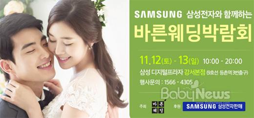 바른웨딩은 오는 12~13일 서울 강서구 삼성 디지털프라자 강서본점에서 '삼성전자와 함께하는 바른웨딩박람회'를 연다. ⓒ바른웨딩