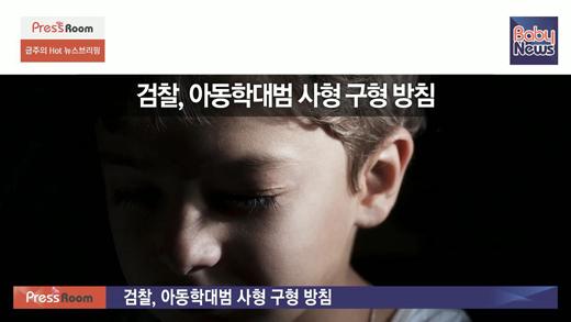 대검찰청은 아동학대 범죄자에게 살인죄가 적용 가능한 경우 법정 최고형인 징역 30년이나 무기징역 또는 사형 구형이 가능하도록 일선 검찰청에 개선을 요구했다고 지난 13일 밝혔다. 김윤영 기자 ⓒ베이비뉴스