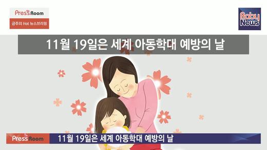 오는 19일 세계 아동학대 예방의 날을 기념해서 이날 전후로 정부나 지자체 또는 NGO단체의 다양한 캠페인이 전개된다. 김윤영 기자 ⓒ베이비뉴스