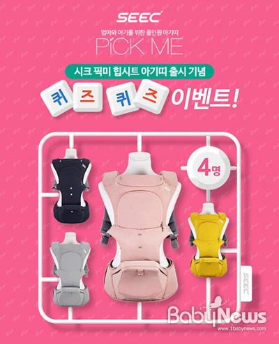 베이비케어 브랜드 시크, '픽미 힙시트 아기띠' 출시 이벤트