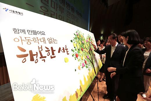 지난 5월 30일 열린 '열린마루 큰마당-함께 만들어요 학대 없는 행복한 서울' 행사에서 박원순 서울시장과 참가자들이 '아동학대 예방 나무'에 각자의 다짐을 새겨 넣고 있다. 이기태 기자 ⓒ베이비뉴스