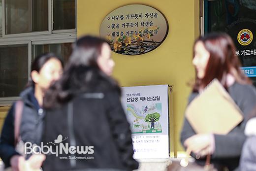 2017학년도 초등학교 입학 예비소집일인 11일 오후 서울 마포 염리초등학교에서 입학 등록을 마친 예비 초등학생 엄마들이 교정에서 이야기를 나누고 있다. 이기태 기자 ⓒ베이비뉴스