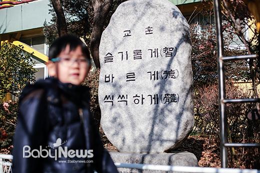 11일 오후 서울 마포 염리초등학교에서 2017학년도 입학생 예비소집 입학 등록을 마친 한 아이가 교정에 세워둔 교훈 비석 앞을 지나가고 있다. 이기태 기자 ⓒ베이비뉴스