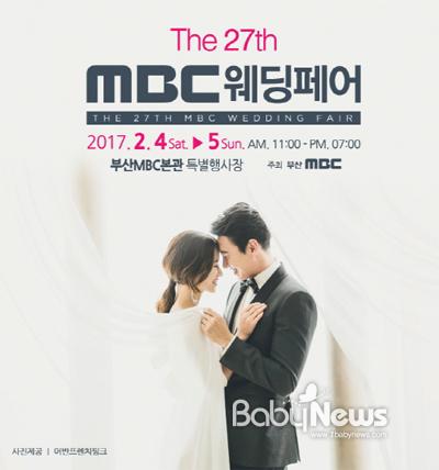 부산MBC웨딩페어가 오는 2월 4일에서 5일까지 부산 MBC 본관에서 열린다.ⓒ부산MBC웨딩페어