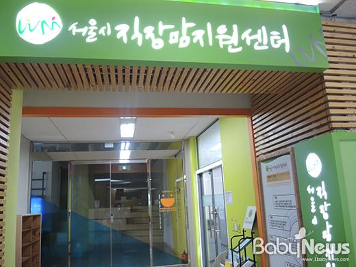 서울시의 직장맘 고충상담 전용콜이 운영 1주년을 맞는 가운데, 총 5237건의 상담이 쏟아지는 등 호응을 얻고 있다. ⓒ서울시