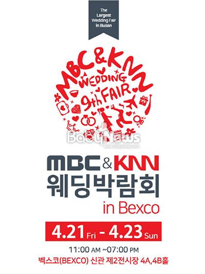 부산MBC&KNN웨딩박람회