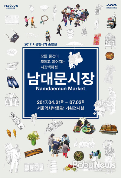 서울역사박물관은 모든 물건이 모이고 흩어지는 시장백화점 '남대문시장' 특별전을 개최한다. ⓒ서울역사박물관
