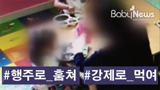 바닥에 떨어진 음식을 아이에게 먹인 보육교사가 재판을 받고 있다. ⓒ베이비뉴스