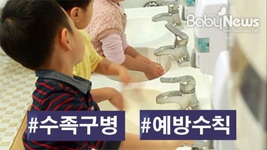 수족구병은 아직 예방백신이 없다. 가장 좋은 것은 손 씻기를 생활하는 것이다. ⓒ베이비뉴스