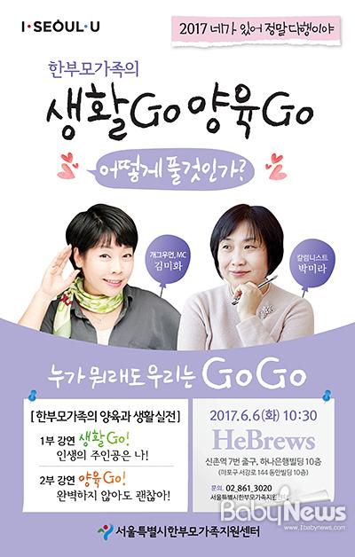 서울특별시한부모가족지원센터는6월 6일 서울 마포구 히브루스 카페(신촌역 7번 출구, 하나은행빌딩 10층)에서 '한부모가족의 생활고(Go), 양육고(Go) 어떻게 풀 것인가? Go Go!' 강연을 개최한다. ⓒ서울특별시한부모가족지원센터