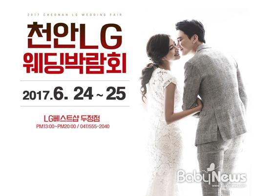 LG전자가 후원하는 천안LG웨딩박람회가 엘지베스트샵 두정점에서 오는 24일과 25일 양일간 개최된다.ⓒ이유진웨딩