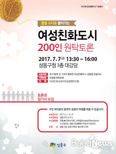 여성친화도시 200인 원탁토론회 포스터. ⓒ성동구