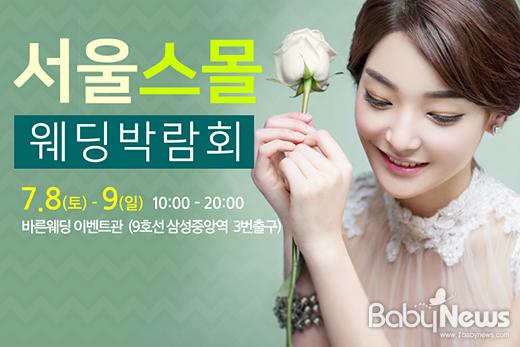 작은 결혼식을 꿈꾸는 예비부부들을 위한 서울스몰웨딩박람회가 서울 강남구 삼성동 바른웨딩 이벤트관에서 오는 8일과 9일 양일에 걸쳐 개최된다. ⓒ바른웨딩