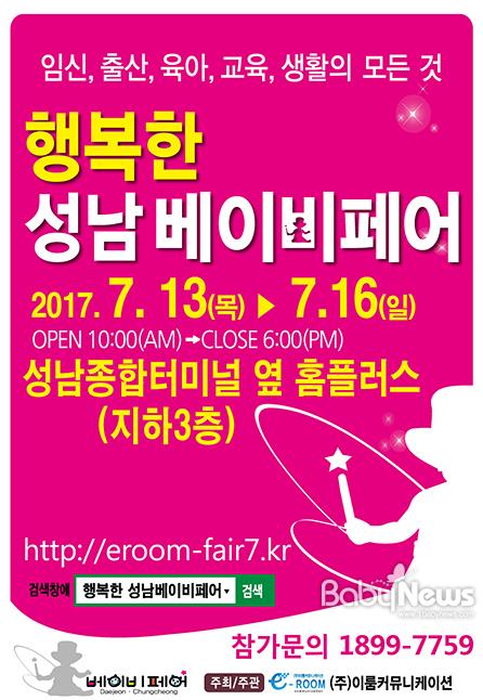 성남베이비페어가 오는 13일부터 16일까지성남시 분당구 야탑동 테마폴리스에서 개최된다. ⓒ이룸커뮤니케이션