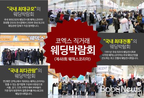 (주)웨덱스웨딩은 코엑스 직거래 웨딩박람회 제48회 웨덱스코리아를 오는 29일과 30일 서울 삼성동 코엑스 C홀에서 개최한다. ⓒ(주)웨덱스웨딩