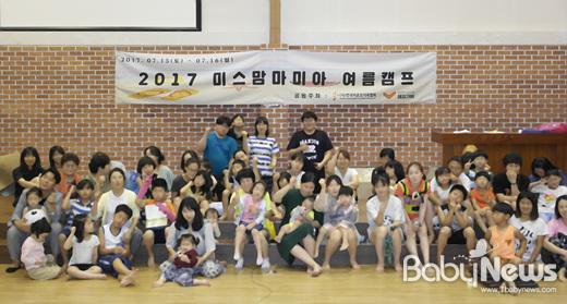 사단법인 한국미혼모가족협회는 지난 15일부터 16일까지 인천 마시란 해변에서 '2017 미스 맘마미아 여름캠프'를 진행했다. ⓒ한국미혼모가족협회