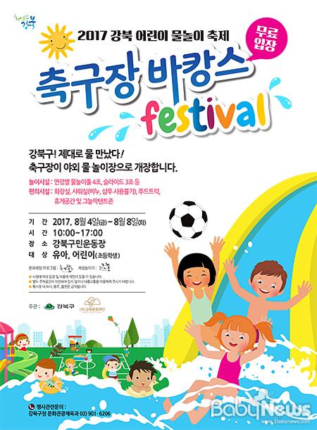 서울 강북구가 8월 4일부터 8일까지 5일간 어린이 물놀이 축제인 축구장 바캉스를 개최한다. ⓒ강북구