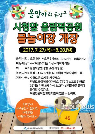 수원시가 27일부터 8월 20일까지 시청 앞 올림픽공원 광장에 4~7세 어린이를 위한 물놀이장을 무료로 운영한다. ⓒ수원시