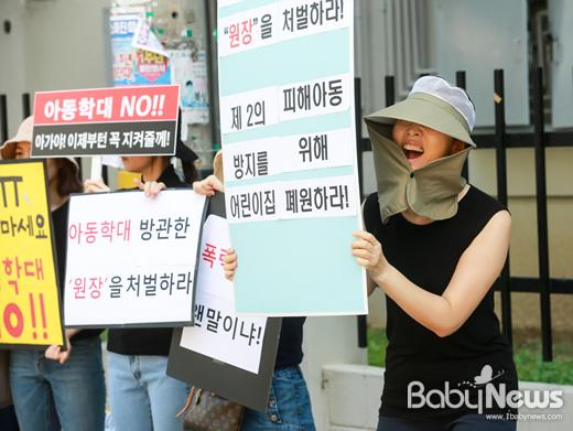4일 오후 경기도 부천시 중동의 한 어린이집 앞에서 학부모 10여 명이 아동 학대 피해에 대한 항의 집회를 열고 어린이집 폐쇄와 보육교사 및 원장의 구속을 촉구하고 있다. 최대성 기자 ⓒ베이비뉴스