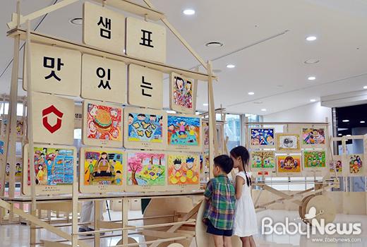 샘표가 8일부터 오는 9월 3일까지 서울 광진구 어린이대공원 내 위치한 서울상상나라에서 '2017 맛있는 추억을 그리다 展'을 개최한다. ⓒ샘표