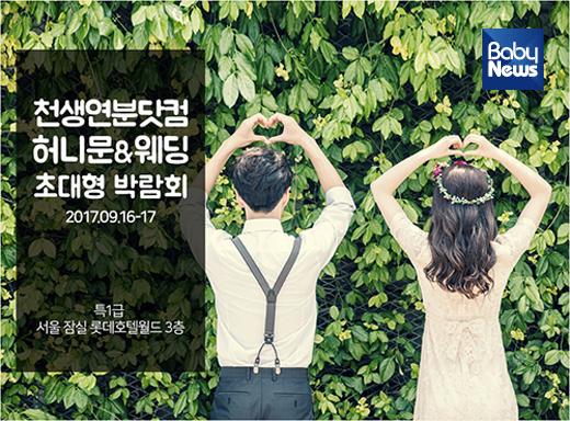 '천생연분닷컴'이 신혼여행박람회를 오는 16 ~ 17일 서울 잠실 롯데호텔월드에서 2일간 무료로 진행한다. ⓒ천생연분닷컴