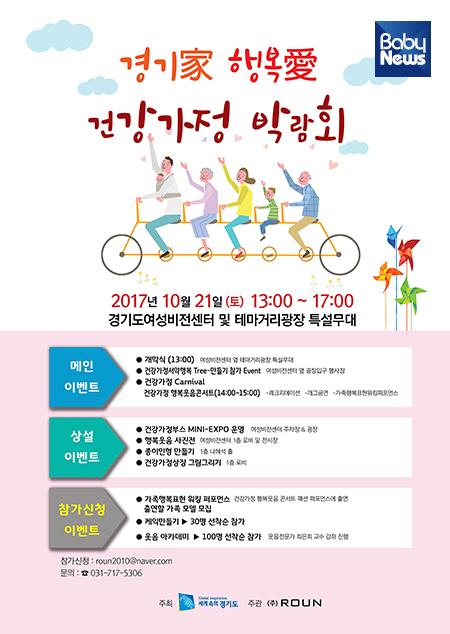 2017 경기家 행복愛 건강가정박람회가 오는 21일 오후 1시부터 5시까지 수원시 인계동 경기도여성비전센터 및 주변 테마거리 광장에서 열린다. ⓒ로운