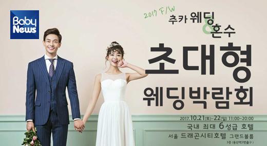 10월 웨딩박람회를 오는 21일부터 22일까지 서울 드래곤시티호텔 그랜드볼룸에서개최하는 추카웨딩.ⓒ추카웨딩