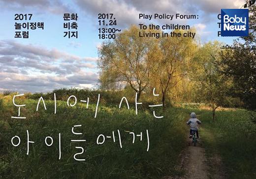 서울시는 오는 24일 오후 1시부터 마포구 상암동에 위치한 문화비축기지에서 '2017 놀이정책포럼'을 개최하며, 사전예약을 통해 관심 있는 시민들의 참가를 모집하고 있다. ⓒ서울시