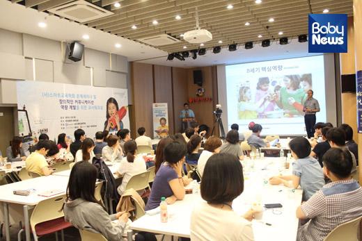 'STEM 수업나눔 컨퍼런스'를 공식 후원하는 에듀팡. ⓒ에듀팡