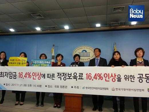 21일 국회 정론관에서  2018년 최저임금 인상에 따른 보육교사 고용유지를 위해 최소 보육료 16.4%를 인상할 것을 요구하는 기자회견을 개최한 한국민간어린이집연합회, 한국가정어린이집연합회, 전국어린이집연합회 회원들. ⓒ한국민간어린이집연합회