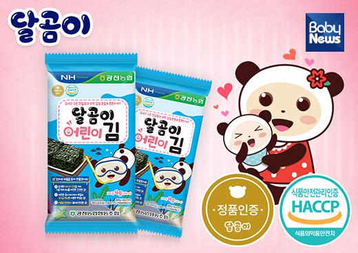 달곰이(주)가 이번에 출시한 달곰이 어린이 김의 11월 첫 수출물량을 선적하고 12월 초부터 중국에서 판매를 시작한다고 22일 밝혔다. ⓒ달곰이(주)