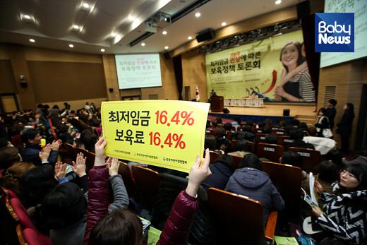 21일 오전 서울 영등포구 국회의원회관에서 열린 최저임금 인상에 따른 보육정책 토론회가 열렸다. 이날 보육인들은 피켓을 들고 보육료 인상을 촉구했다. 최대성 기자 ⓒ베이비뉴스