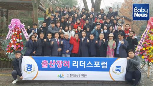 한국출산장려협회는 22일 제1회 '출산장려 리더스포럼'을 개최했다. ⓒ한국출산장려협회
